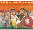 Popular Memory of the Mao Era and its Impact on History